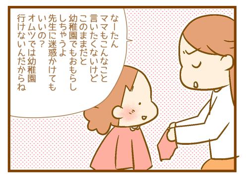 3歳双子のトイレトレーニング、幼稚園入園までに間に合うのか!?03