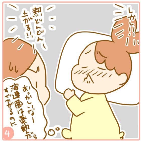 溶連菌と手足口病05