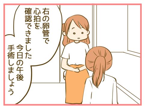 子宮外妊娠を宣告