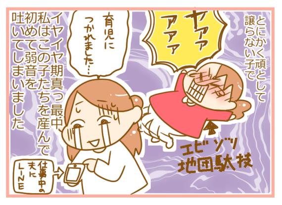 9月分双子イヤイヤ期3