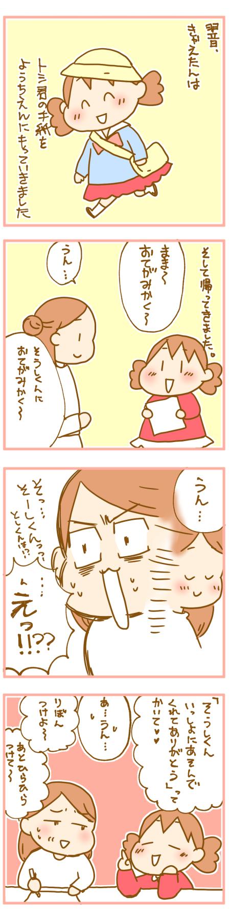 としくんへの手紙05