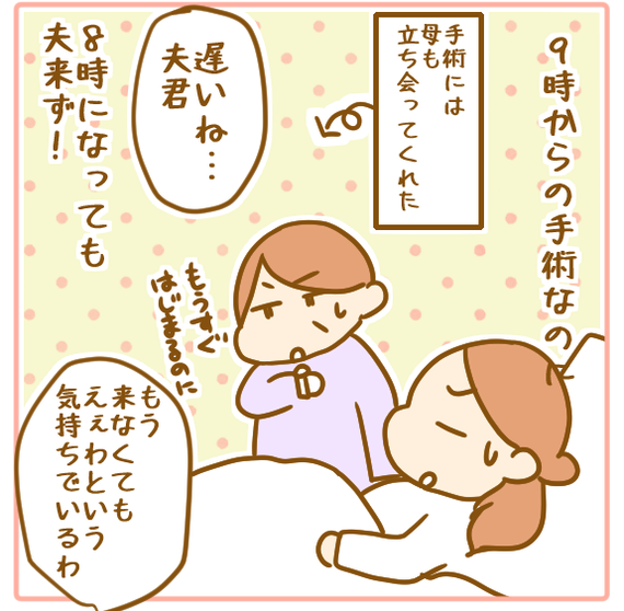 双子妊娠⑲ついに出産!徹夜で挑む帝王切開!02