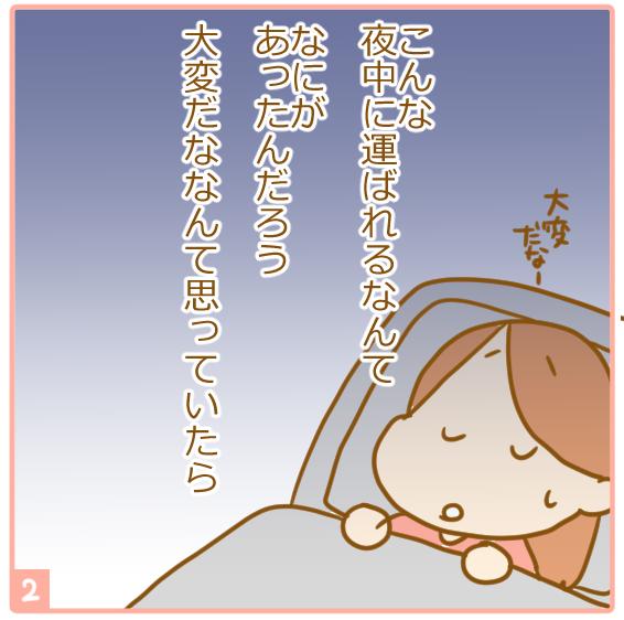 双子妊娠⑭夜間の緊急入院03