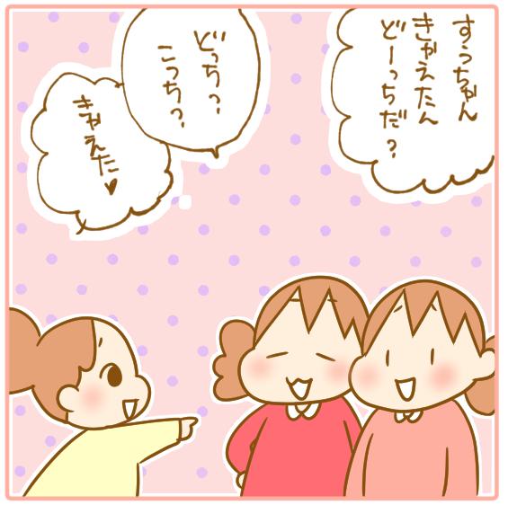 すぅちゃん双子の見分けできるのか?02