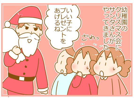 幼稚園のサンタさんの話01