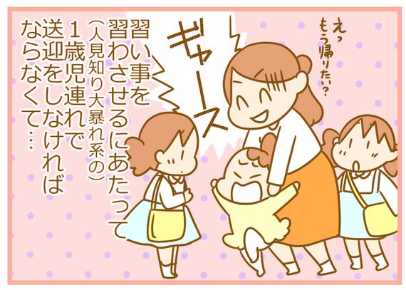 2月習い事02