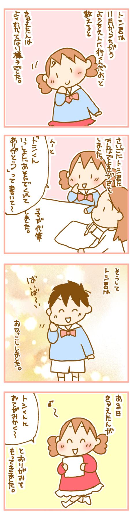 としくんへの手紙02