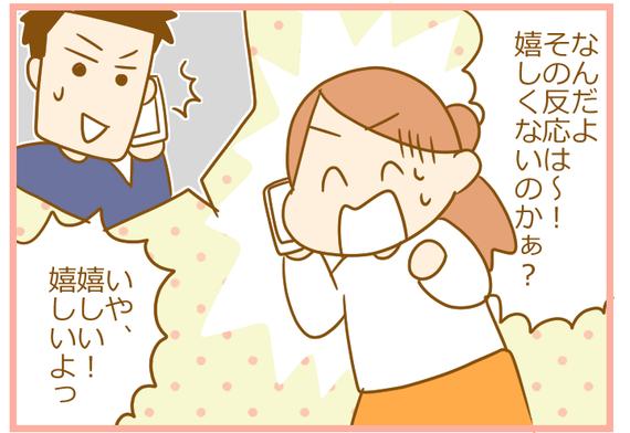 双子妊娠、夫への報告03