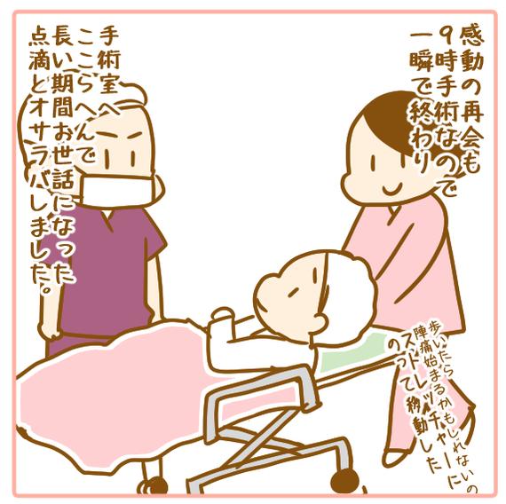 双子妊娠⑲ついに出産!徹夜で挑む帝王切開!04