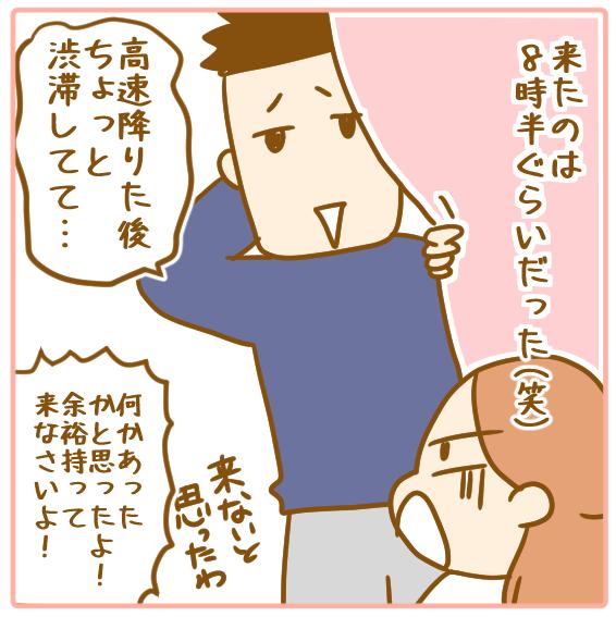 双子妊娠⑲ついに出産!徹夜で挑む帝王切開!03