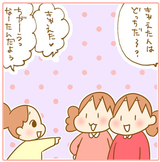 すぅちゃん双子の見分けできるのか?05