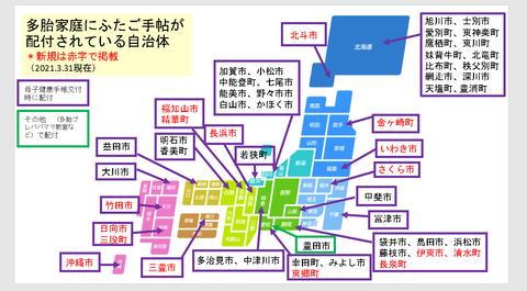 自治体図0401