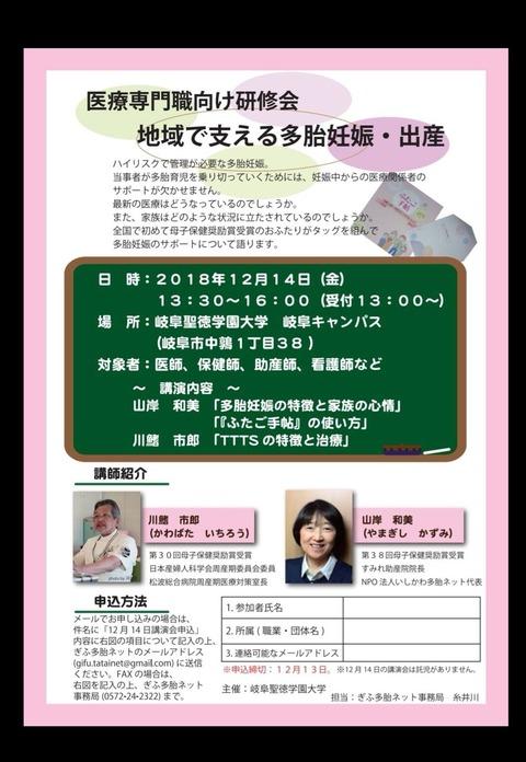 20181215講演会