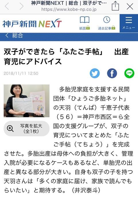 神戸新聞の記事20181111