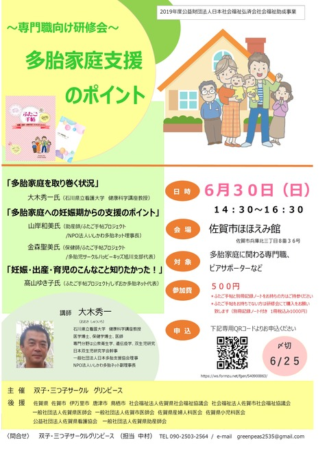 saga専門職研修会チラシ