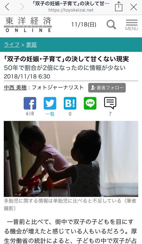 20181118東洋経済オンラインニュース