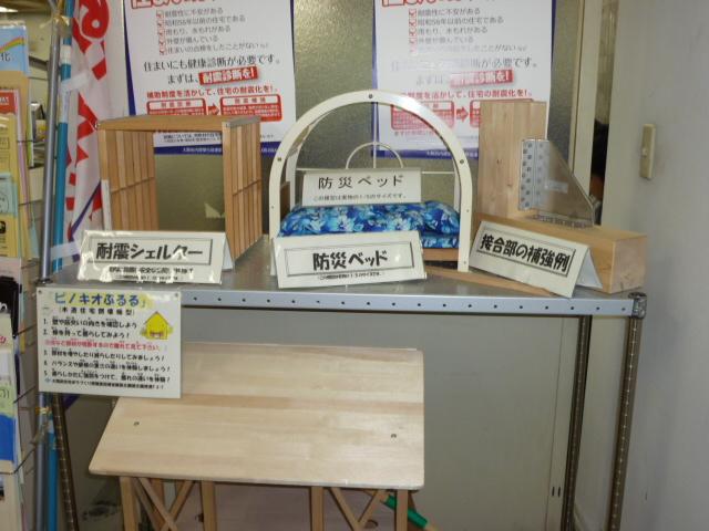 大阪府耐震の耐震補強推進コーナー