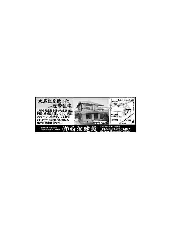 0900NishibataKensetsu