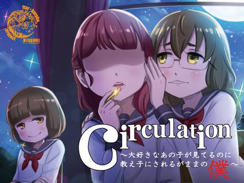 【ftnr×kuroko.ぷろじぇくと】circulation