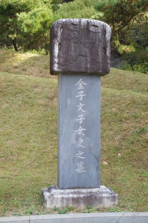226金子文子墓碑