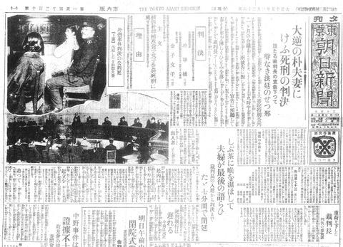 判決朝日夕刊_0003