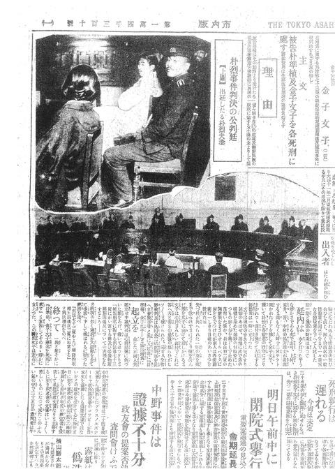 判決朝日夕刊_0002
