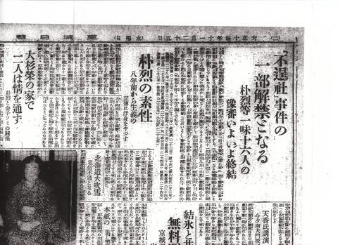 25朝日記事_0003