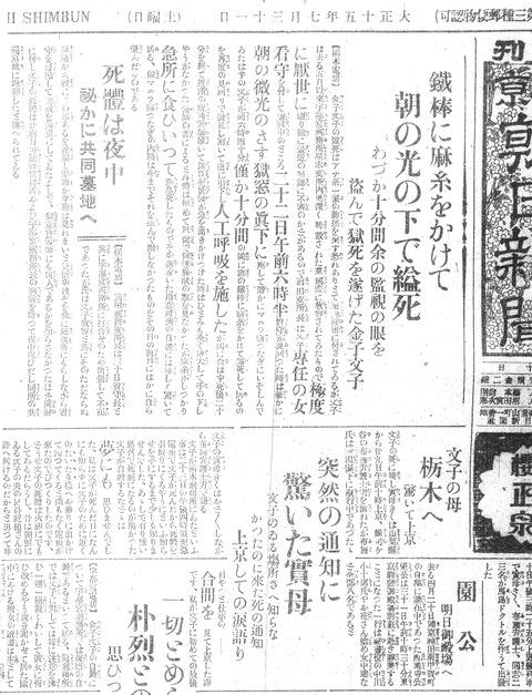 自殺記事朝日