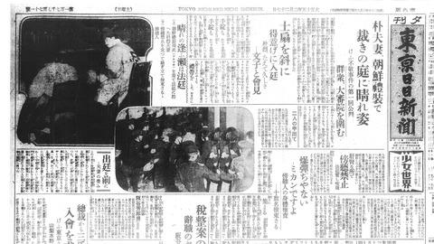 27東京日日