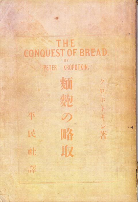 パンの略取