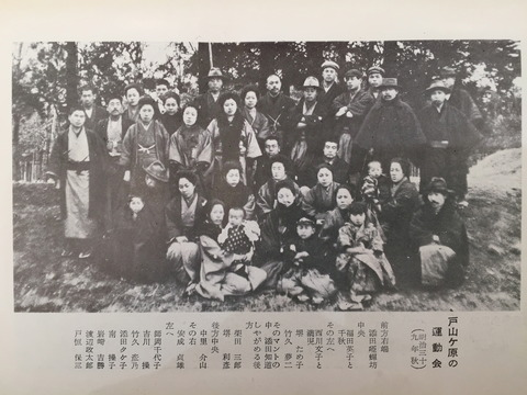 1906年運動会