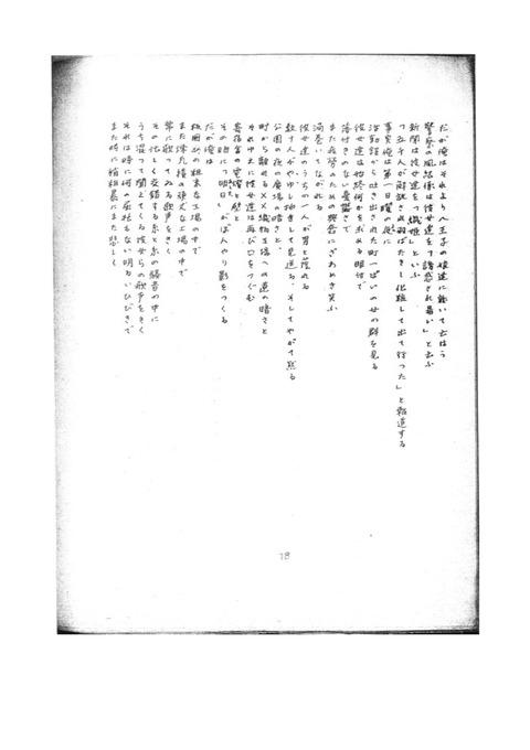 第一夕暮れの詩3 のコピー