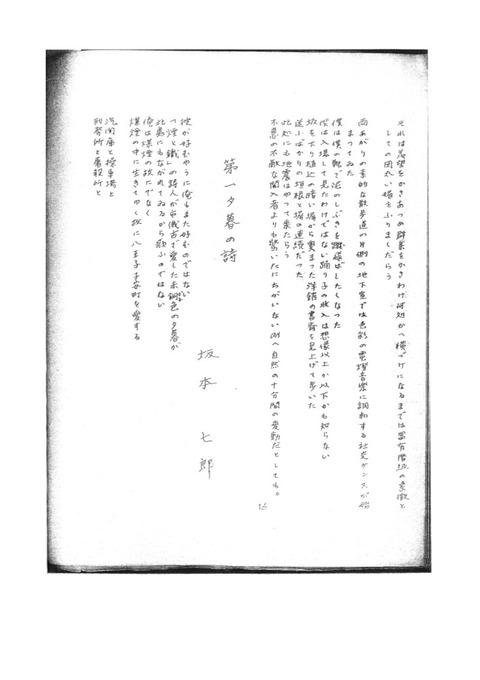 第一夕暮れの詩1 のコピー