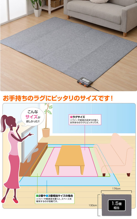 ホットカーペットは日本製が安心