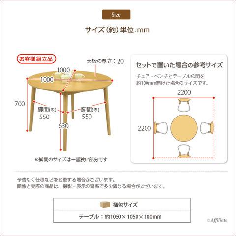 【最安】100㎝幅の丸テーブル
