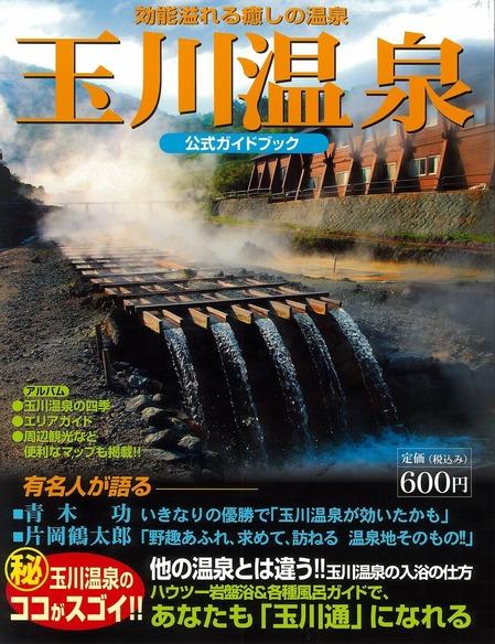玉川温泉 公式ガイドブック