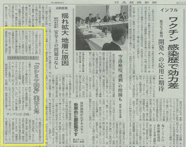 日経新聞2010.4.1