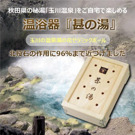 玉川温泉温浴器