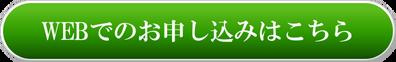 WEB申込みボタン