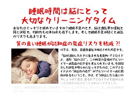 睡眠と認知症