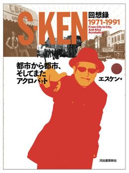 s-kenbook
