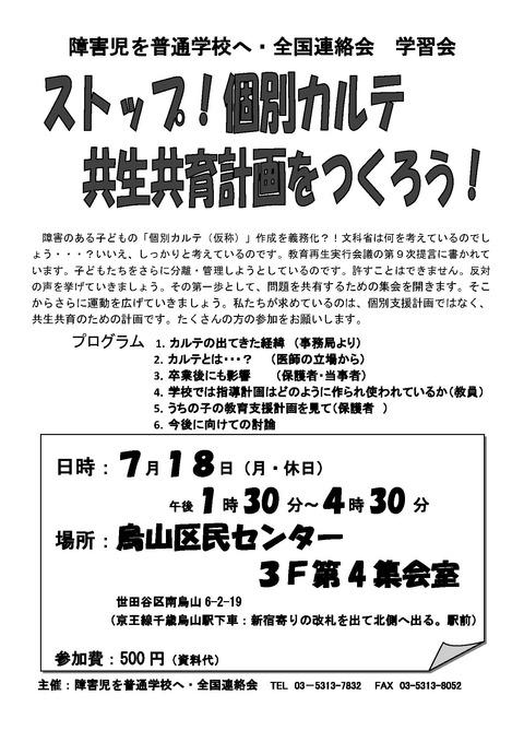 7月18日集会チラシ