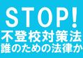 STOP不登校対策法