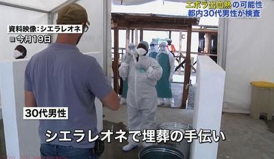 世田谷区男性がジエラレオネ住民の遺体を素手で埋葬