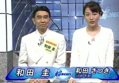 和田圭と有賀さつき