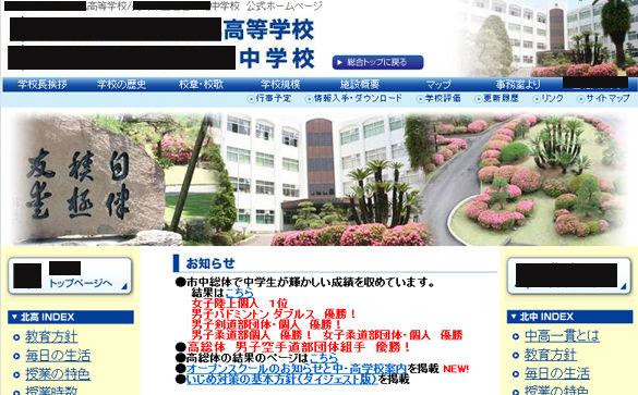 長崎加害者の高校 写真=加害者の女子生徒が通っていた高校のホームページ中高一貫の進学校で、...