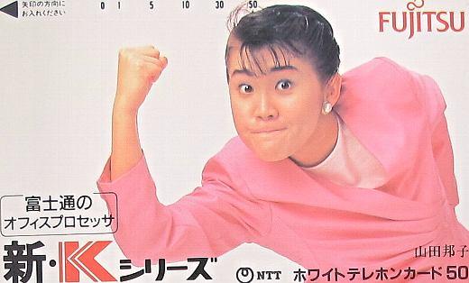 山田邦子の画像 p1_5