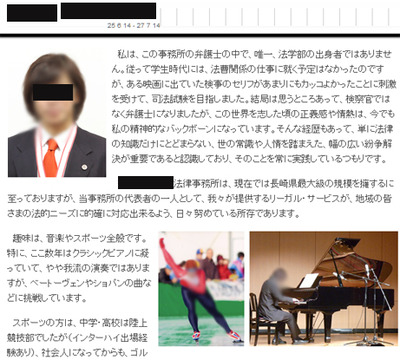 長崎佐世保加害者の父法律事務所3