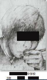 長崎佐世保加害者の自画像