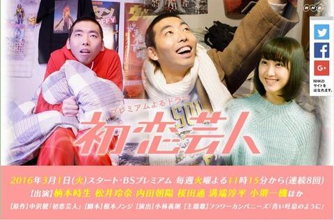 nakazawa0301